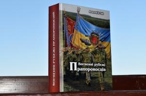 Презентація книги «Небесна гвардія Білоцерківщини»