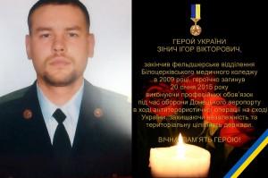 Президент присвоїв звання Герой України медику ДАПу Ігорю Зіничу (посмертно)