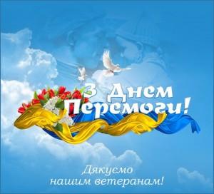 «Так сяй же у віках, знамено Перемоги!»