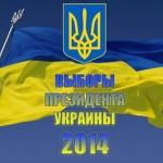 Роз'яснення законодавства про вибори Президента України