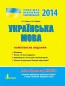 Екзамен з української мови та літератури